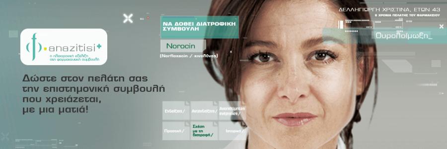 F Anazitisi – Αμεση Πληροφόρηση Για Φαρμακοθεραπεία