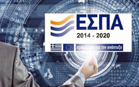 Πρόγραμμα ΕΣΠΑ 2014 – 2020